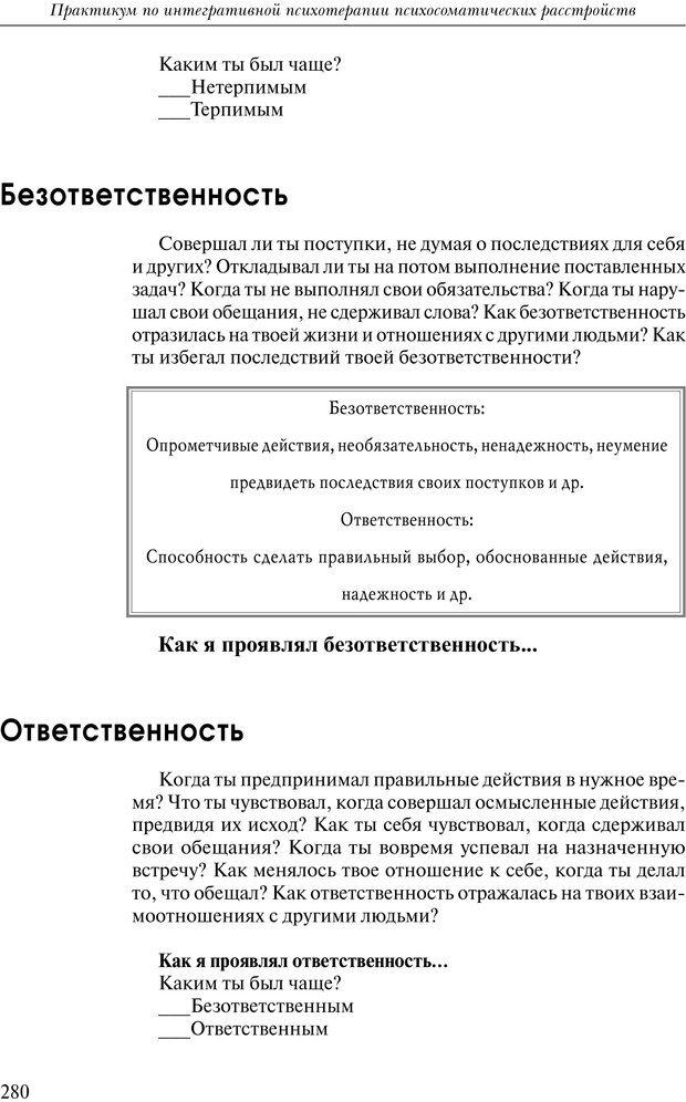 PDF. Практикум по психотерапии психосоматических расстройств. Кулаков С. А. Страница 277. Читать онлайн