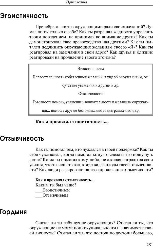 PDF. Практикум по психотерапии психосоматических расстройств. Кулаков С. А. Страница 278. Читать онлайн