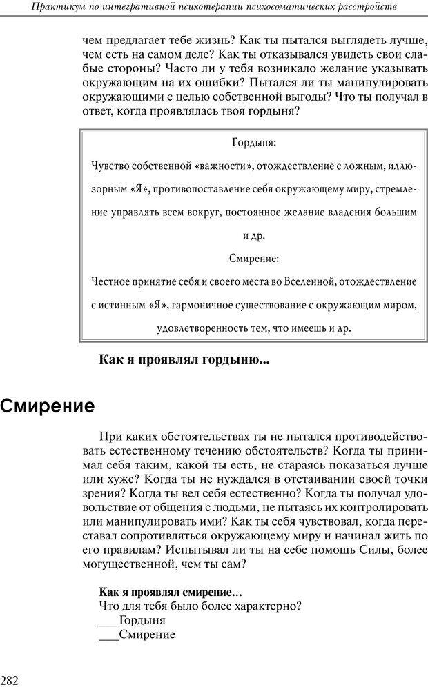 PDF. Практикум по психотерапии психосоматических расстройств. Кулаков С. А. Страница 279. Читать онлайн
