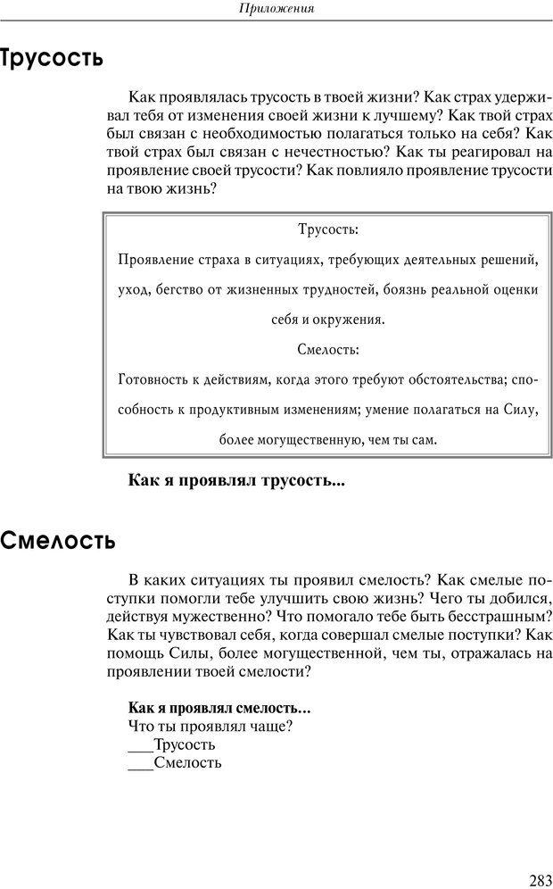 PDF. Практикум по психотерапии психосоматических расстройств. Кулаков С. А. Страница 280. Читать онлайн