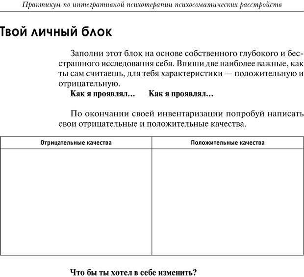PDF. Практикум по психотерапии психосоматических расстройств. Кулаков С. А. Страница 281. Читать онлайн