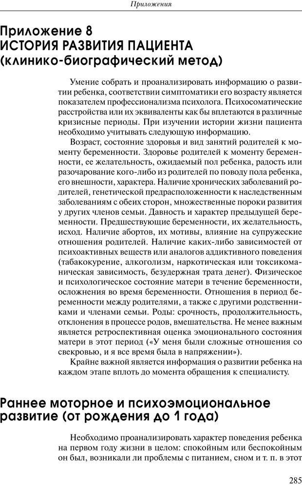 PDF. Практикум по психотерапии психосоматических расстройств. Кулаков С. А. Страница 282. Читать онлайн
