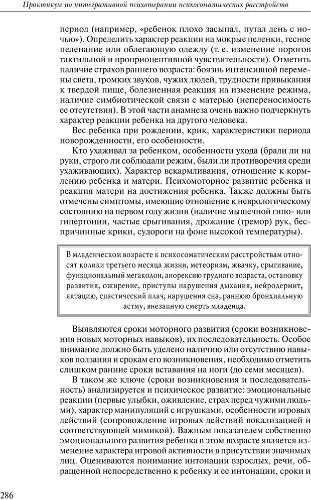 PDF. Практикум по психотерапии психосоматических расстройств. Кулаков С. А. Страница 283. Читать онлайн