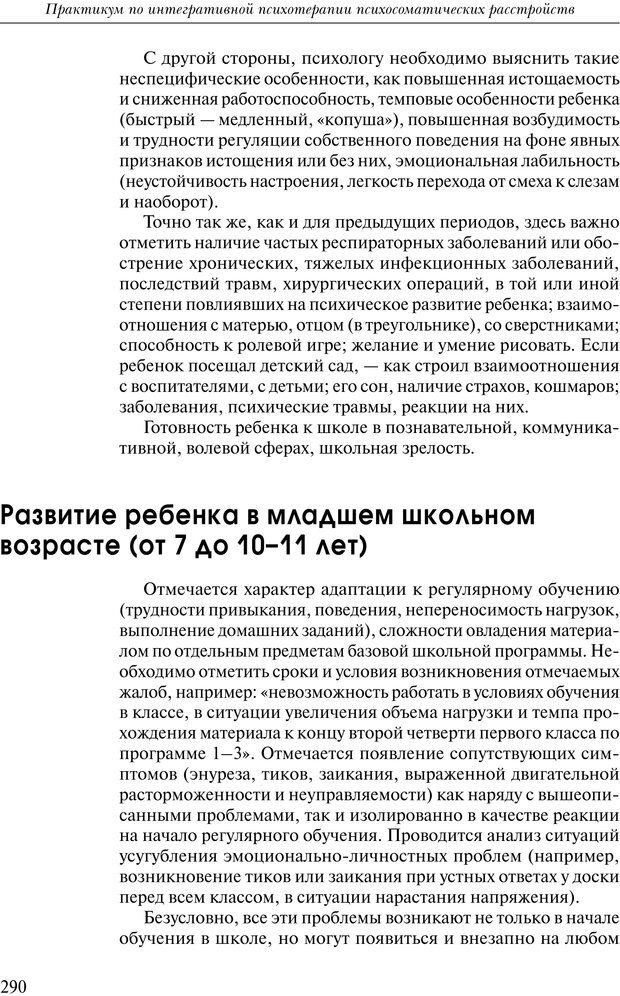 PDF. Практикум по психотерапии психосоматических расстройств. Кулаков С. А. Страница 287. Читать онлайн