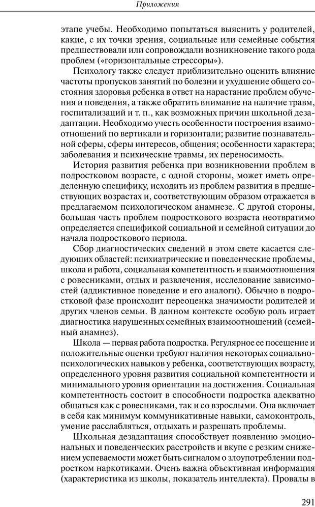 PDF. Практикум по психотерапии психосоматических расстройств. Кулаков С. А. Страница 288. Читать онлайн