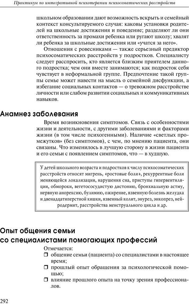 PDF. Практикум по психотерапии психосоматических расстройств. Кулаков С. А. Страница 289. Читать онлайн