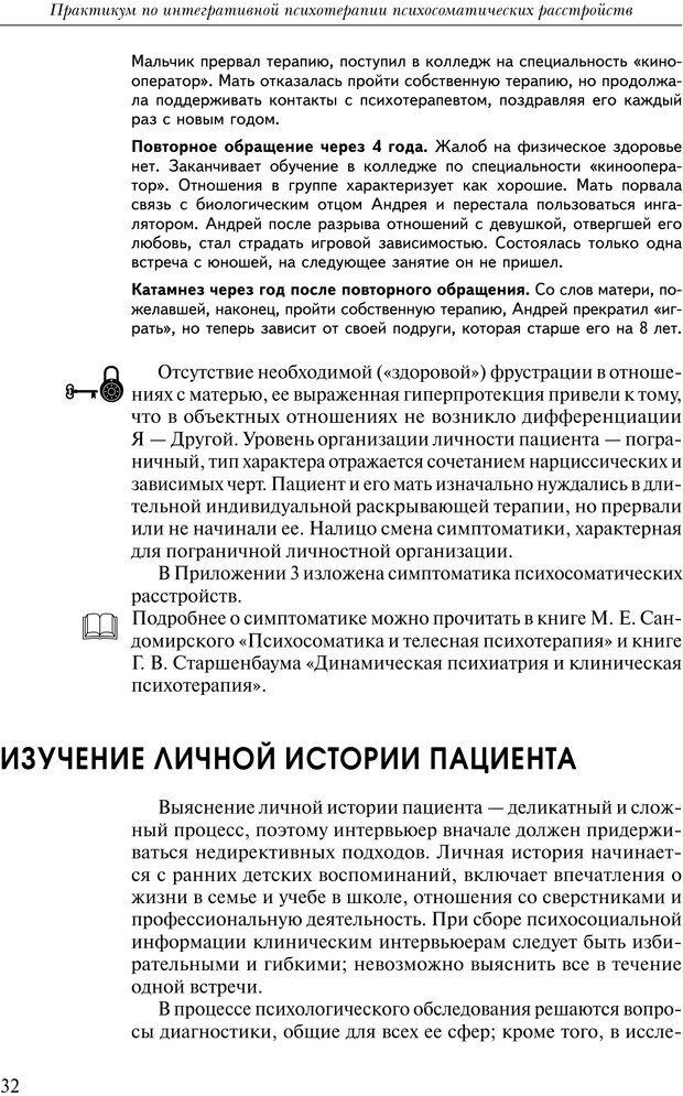 PDF. Практикум по психотерапии психосоматических расстройств. Кулаков С. А. Страница 29. Читать онлайн