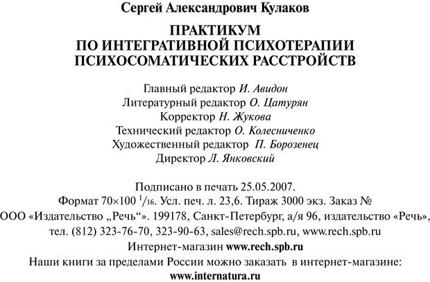 PDF. Практикум по психотерапии психосоматических расстройств. Кулаков С. А. Страница 291. Читать онлайн