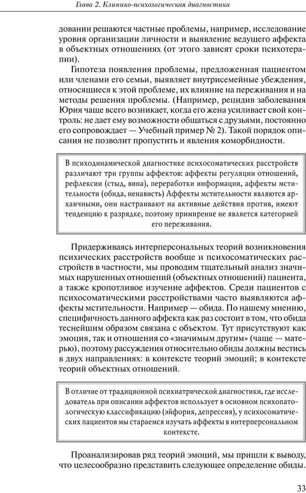PDF. Практикум по психотерапии психосоматических расстройств. Кулаков С. А. Страница 30. Читать онлайн