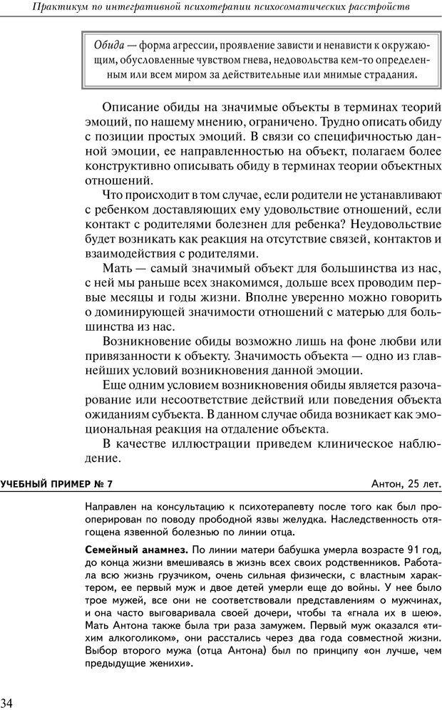 PDF. Практикум по психотерапии психосоматических расстройств. Кулаков С. А. Страница 31. Читать онлайн