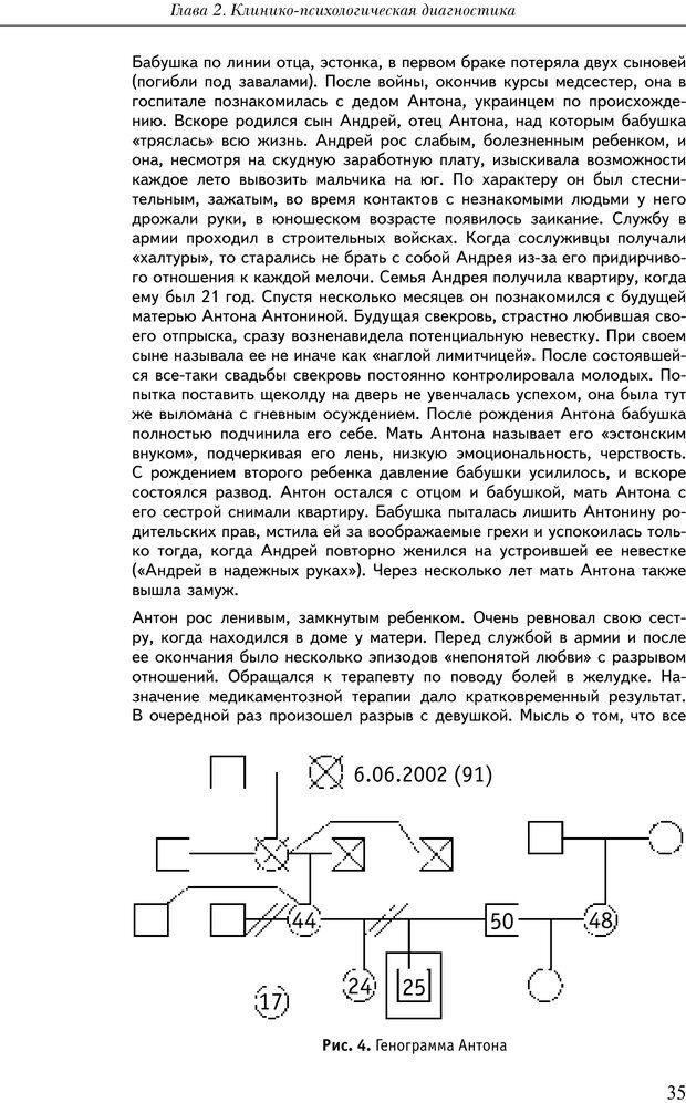 PDF. Практикум по психотерапии психосоматических расстройств. Кулаков С. А. Страница 32. Читать онлайн