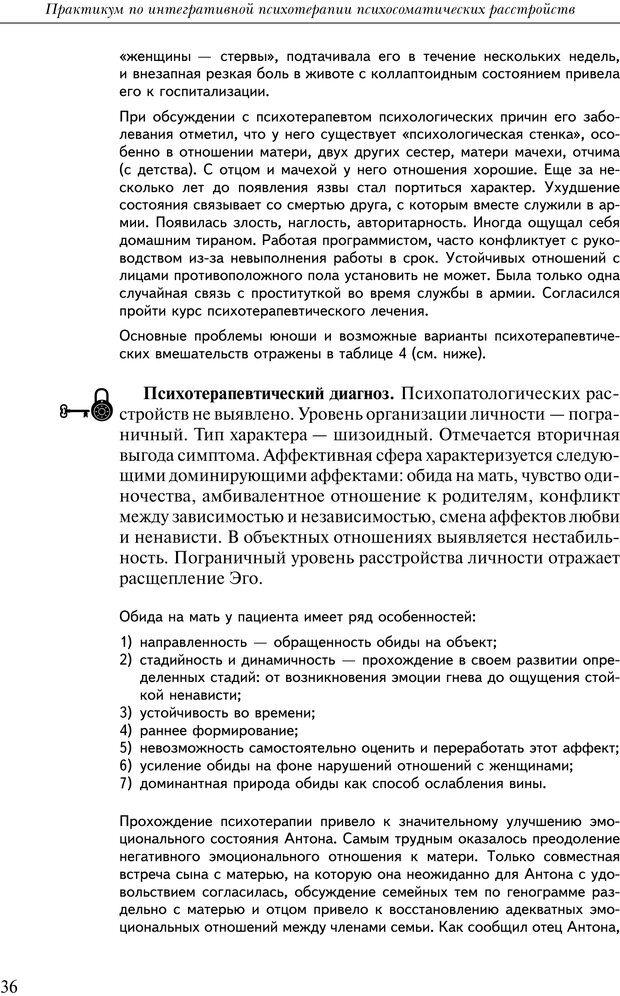 PDF. Практикум по психотерапии психосоматических расстройств. Кулаков С. А. Страница 33. Читать онлайн