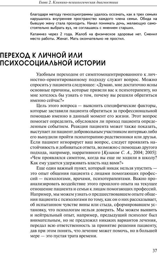 PDF. Практикум по психотерапии психосоматических расстройств. Кулаков С. А. Страница 34. Читать онлайн