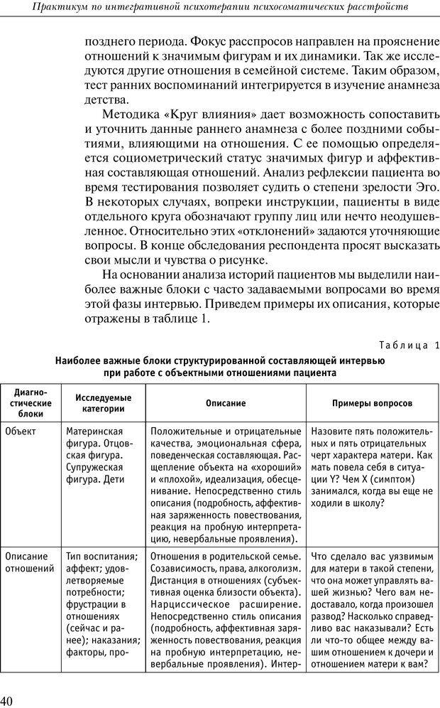 PDF. Практикум по психотерапии психосоматических расстройств. Кулаков С. А. Страница 37. Читать онлайн