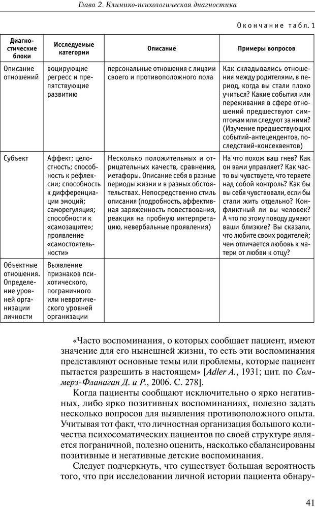 PDF. Практикум по психотерапии психосоматических расстройств. Кулаков С. А. Страница 38. Читать онлайн
