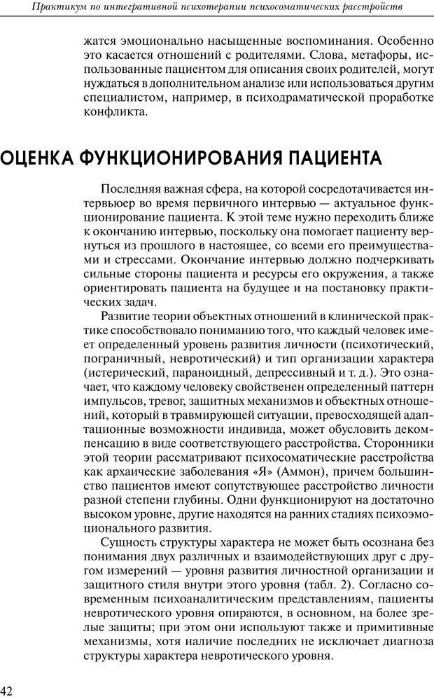 PDF. Практикум по психотерапии психосоматических расстройств. Кулаков С. А. Страница 39. Читать онлайн