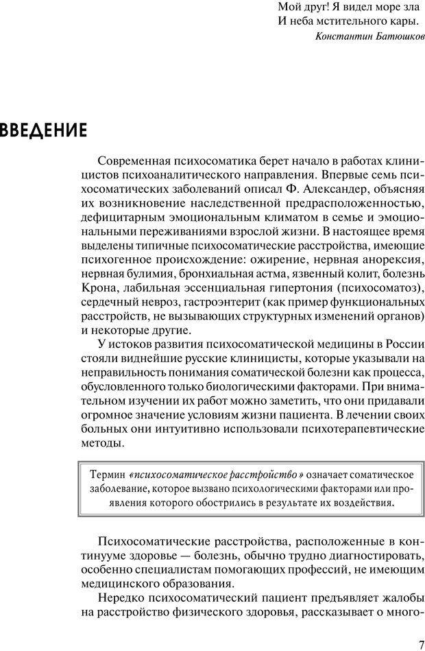 PDF. Практикум по психотерапии психосоматических расстройств. Кулаков С. А. Страница 4. Читать онлайн