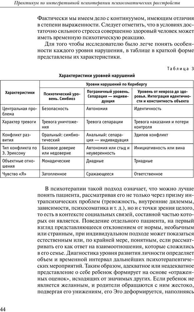 PDF. Практикум по психотерапии психосоматических расстройств. Кулаков С. А. Страница 41. Читать онлайн