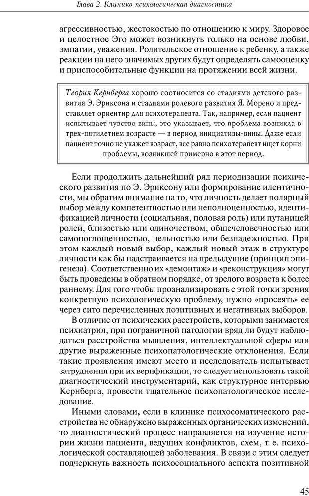 PDF. Практикум по психотерапии психосоматических расстройств. Кулаков С. А. Страница 42. Читать онлайн