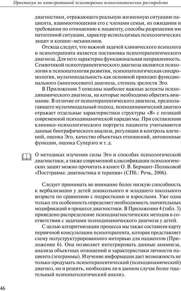 PDF. Практикум по психотерапии психосоматических расстройств. Кулаков С. А. Страница 43. Читать онлайн