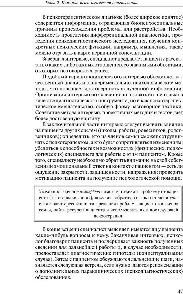 PDF. Практикум по психотерапии психосоматических расстройств. Кулаков С. А. Страница 44. Читать онлайн