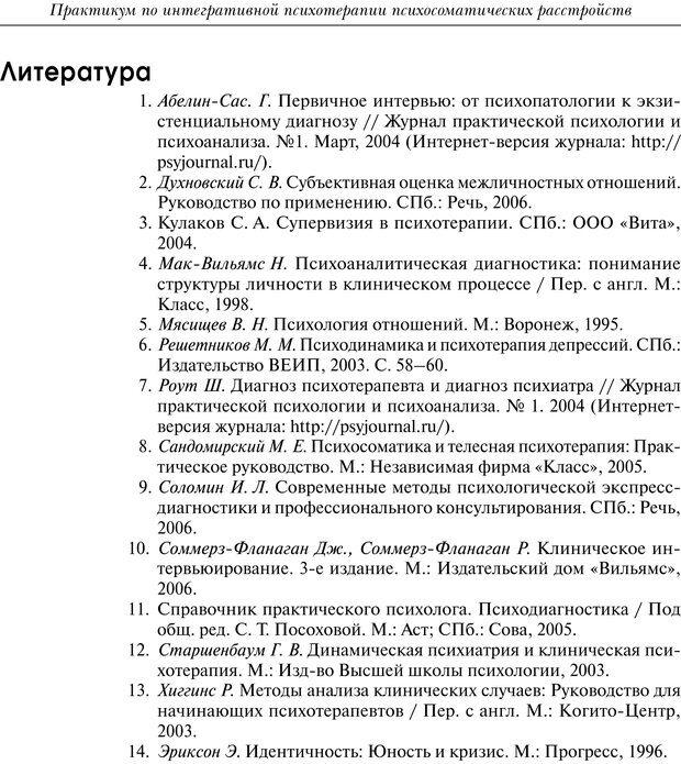 PDF. Практикум по психотерапии психосоматических расстройств. Кулаков С. А. Страница 45. Читать онлайн