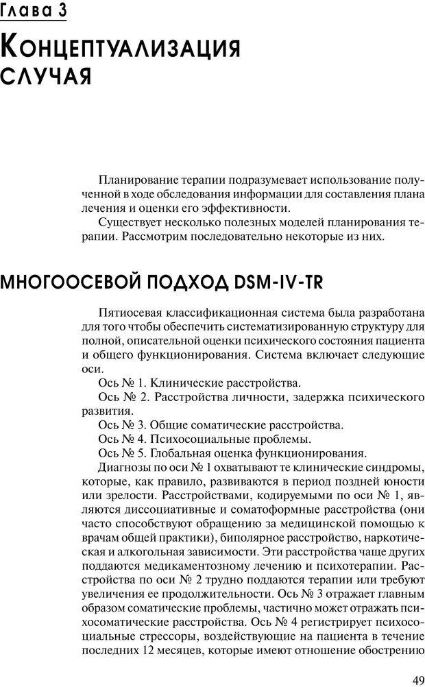 PDF. Практикум по психотерапии психосоматических расстройств. Кулаков С. А. Страница 46. Читать онлайн