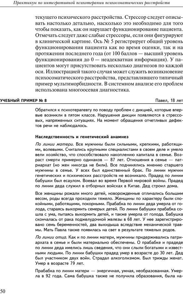 PDF. Практикум по психотерапии психосоматических расстройств. Кулаков С. А. Страница 47. Читать онлайн