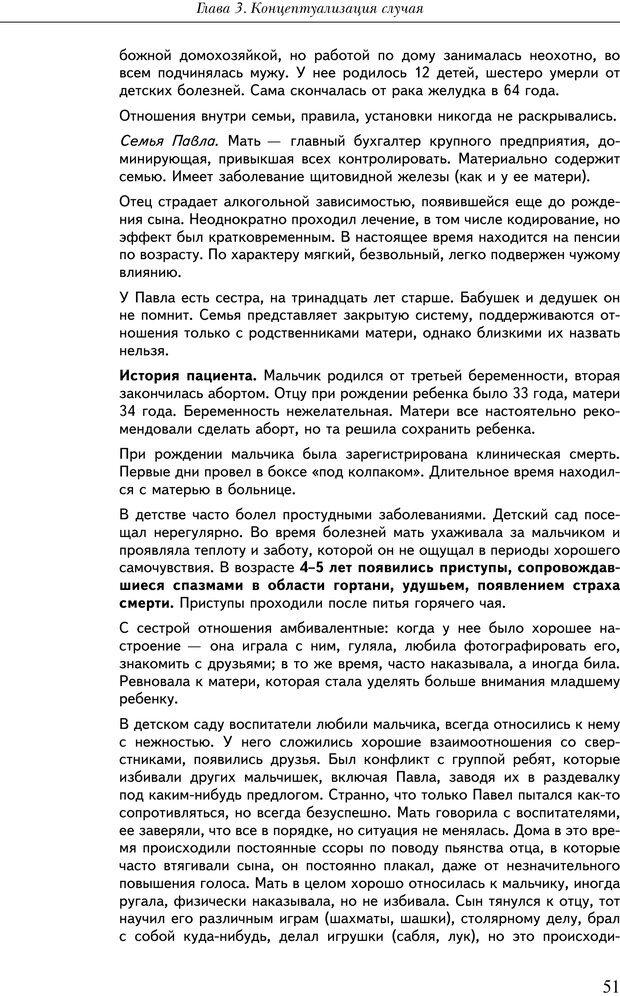 PDF. Практикум по психотерапии психосоматических расстройств. Кулаков С. А. Страница 48. Читать онлайн