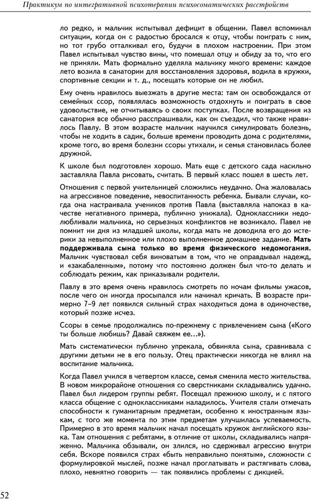 PDF. Практикум по психотерапии психосоматических расстройств. Кулаков С. А. Страница 49. Читать онлайн