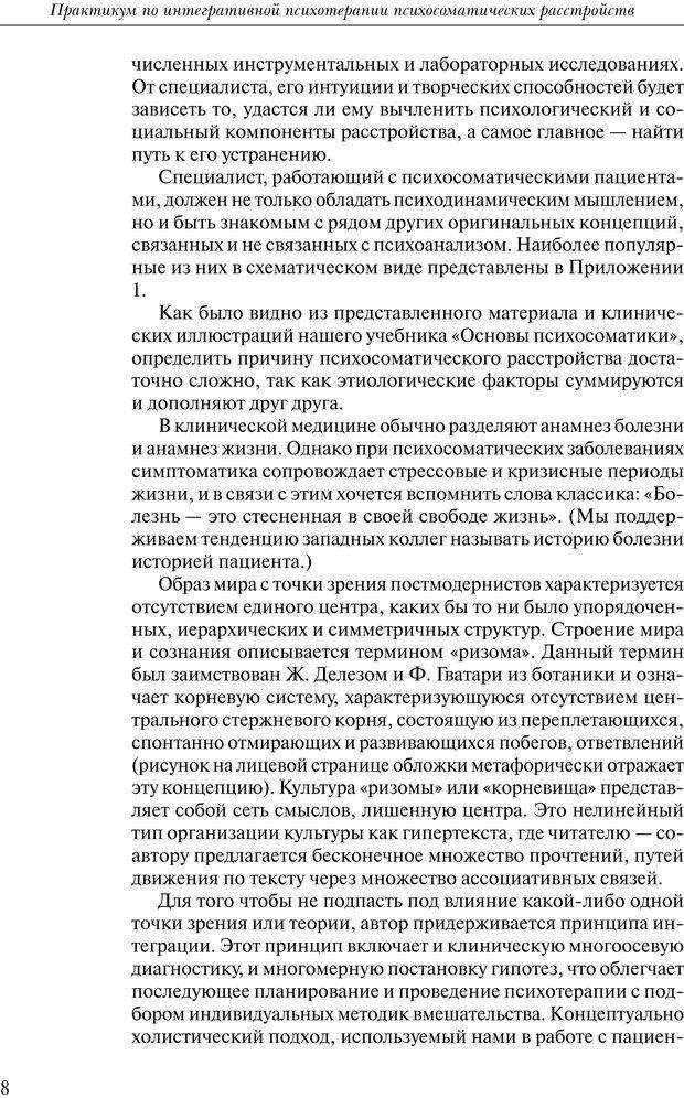 PDF. Практикум по психотерапии психосоматических расстройств. Кулаков С. А. Страница 5. Читать онлайн