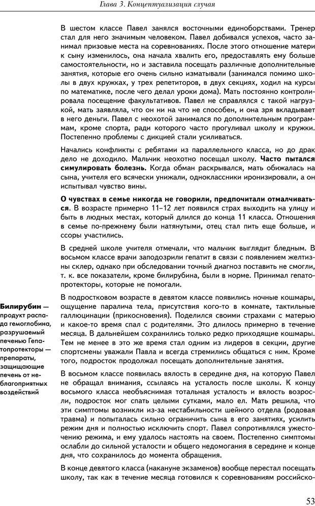 PDF. Практикум по психотерапии психосоматических расстройств. Кулаков С. А. Страница 50. Читать онлайн