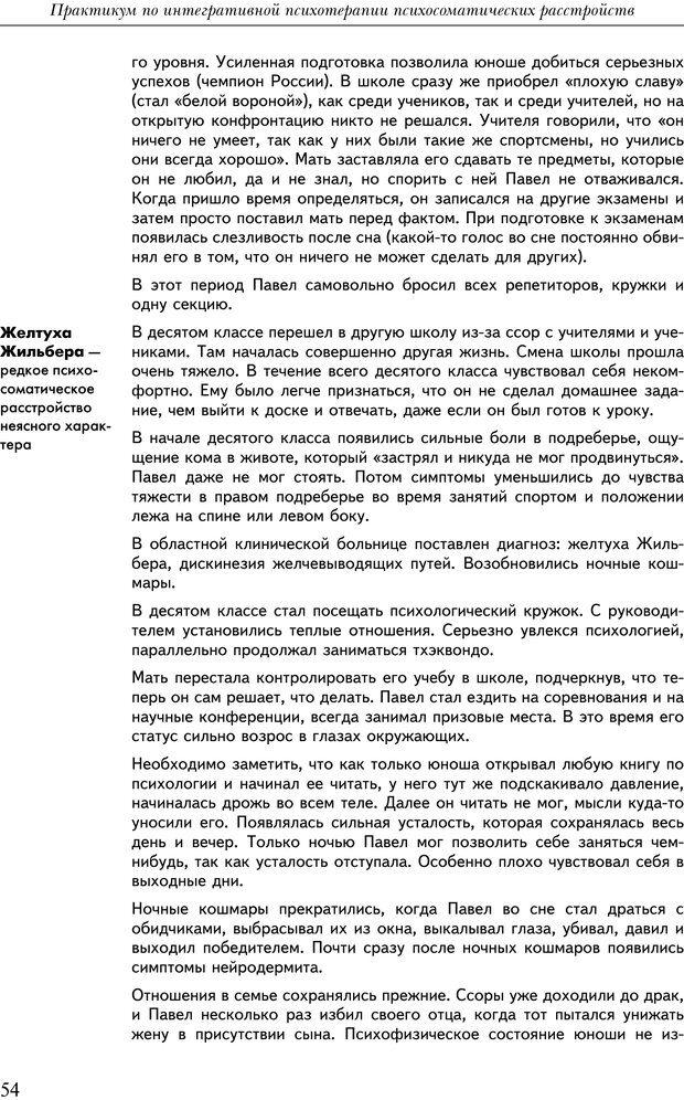 PDF. Практикум по психотерапии психосоматических расстройств. Кулаков С. А. Страница 51. Читать онлайн