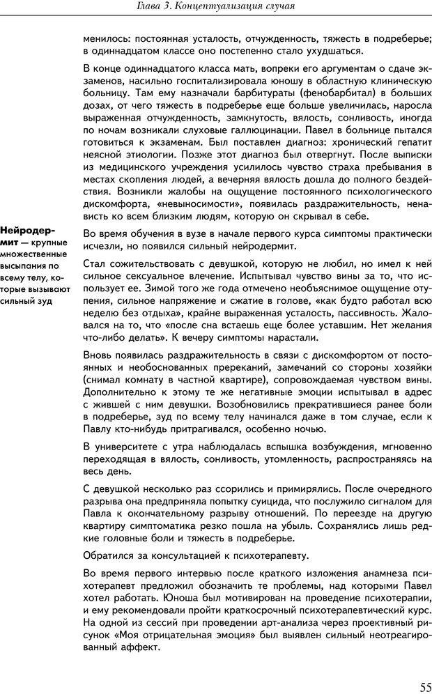 PDF. Практикум по психотерапии психосоматических расстройств. Кулаков С. А. Страница 52. Читать онлайн