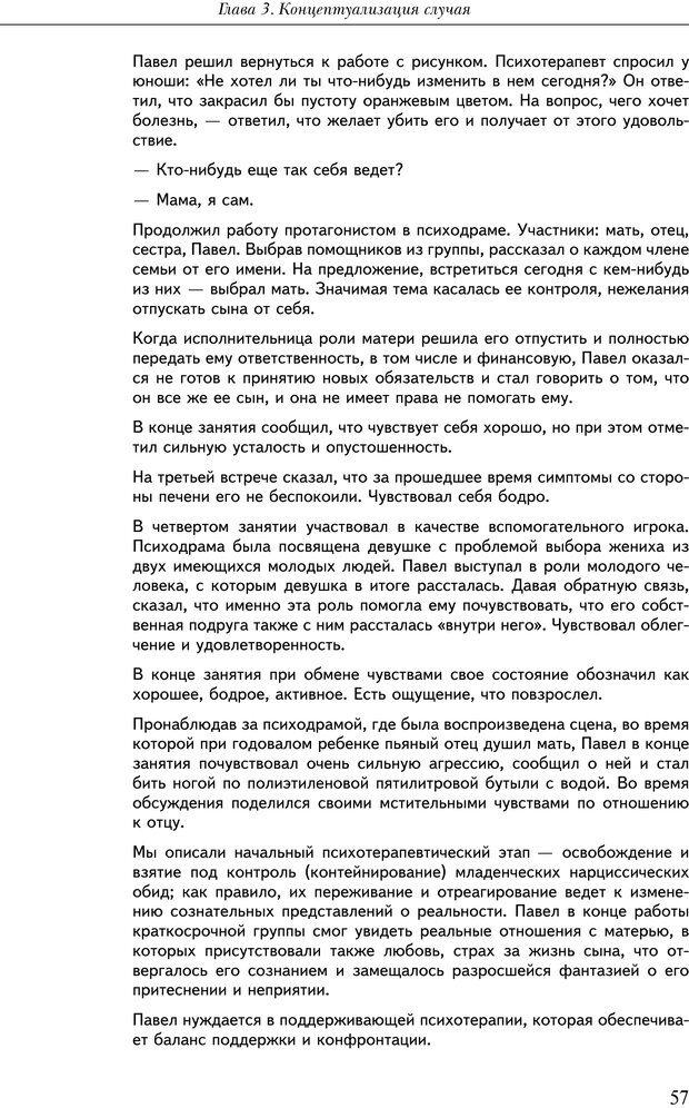 PDF. Практикум по психотерапии психосоматических расстройств. Кулаков С. А. Страница 54. Читать онлайн