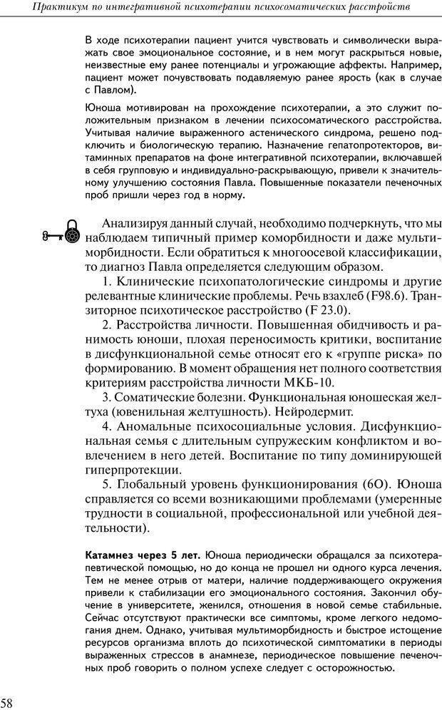 PDF. Практикум по психотерапии психосоматических расстройств. Кулаков С. А. Страница 55. Читать онлайн