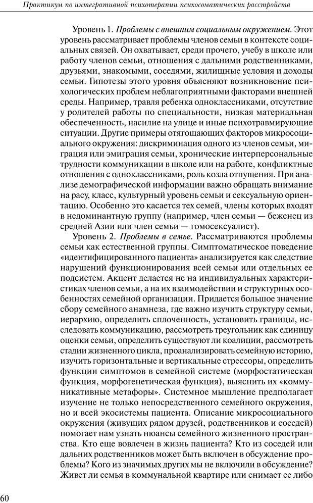 PDF. Практикум по психотерапии психосоматических расстройств. Кулаков С. А. Страница 57. Читать онлайн