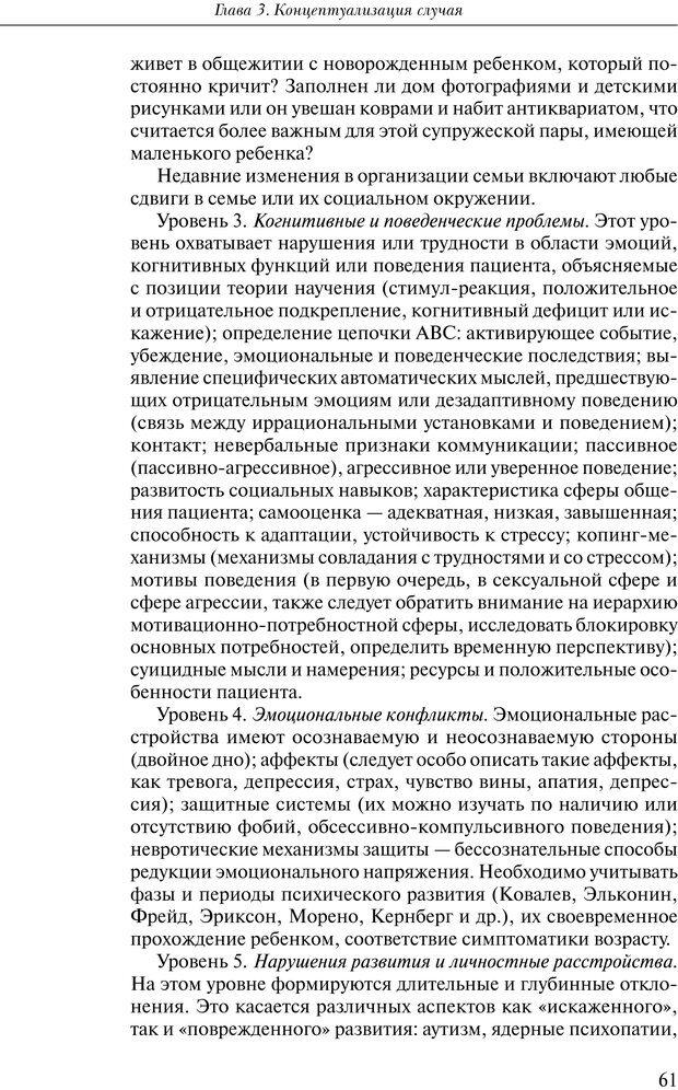 PDF. Практикум по психотерапии психосоматических расстройств. Кулаков С. А. Страница 58. Читать онлайн