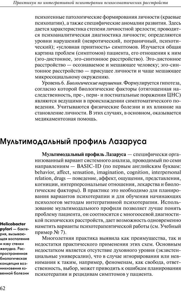 PDF. Практикум по психотерапии психосоматических расстройств. Кулаков С. А. Страница 59. Читать онлайн