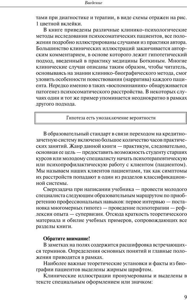 PDF. Практикум по психотерапии психосоматических расстройств. Кулаков С. А. Страница 6. Читать онлайн