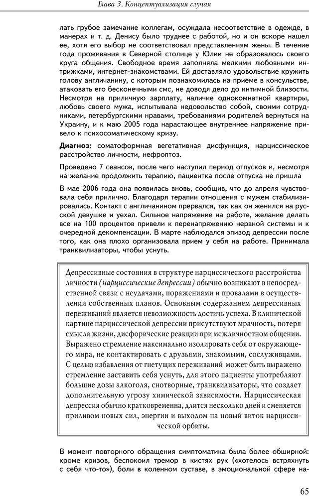 PDF. Практикум по психотерапии психосоматических расстройств. Кулаков С. А. Страница 62. Читать онлайн