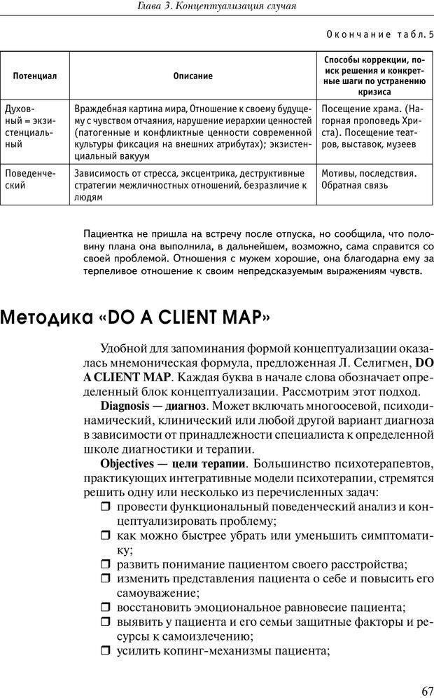 PDF. Практикум по психотерапии психосоматических расстройств. Кулаков С. А. Страница 64. Читать онлайн