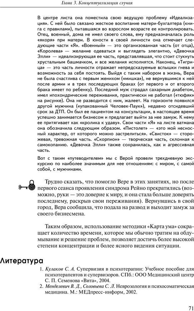 PDF. Практикум по психотерапии психосоматических расстройств. Кулаков С. А. Страница 68. Читать онлайн