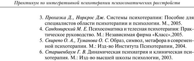 PDF. Практикум по психотерапии психосоматических расстройств. Кулаков С. А. Страница 69. Читать онлайн