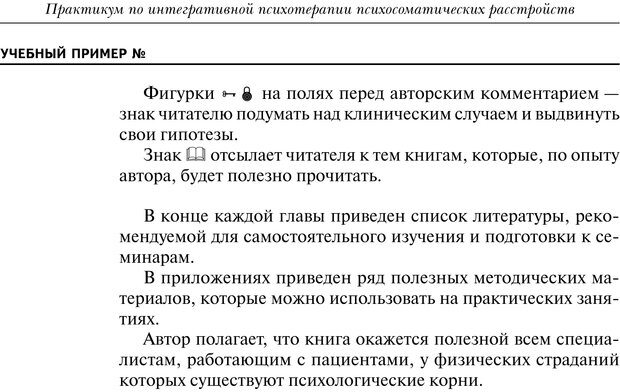 PDF. Практикум по психотерапии психосоматических расстройств. Кулаков С. А. Страница 7. Читать онлайн