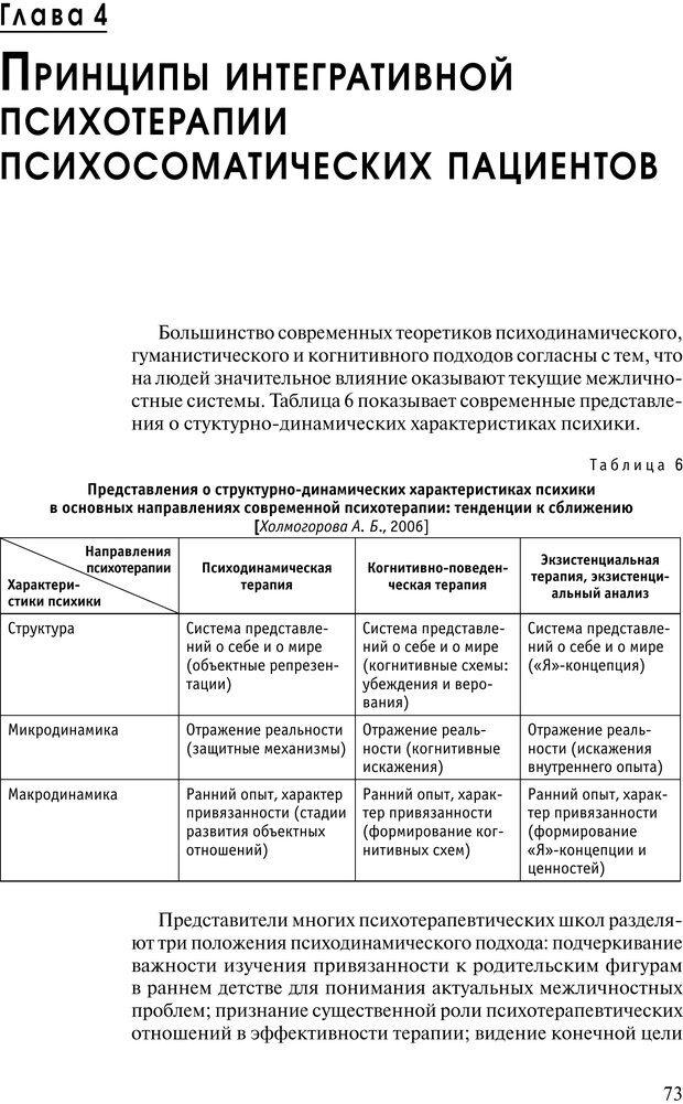 PDF. Практикум по психотерапии психосоматических расстройств. Кулаков С. А. Страница 70. Читать онлайн