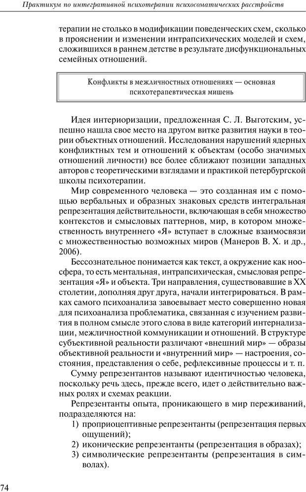 PDF. Практикум по психотерапии психосоматических расстройств. Кулаков С. А. Страница 71. Читать онлайн
