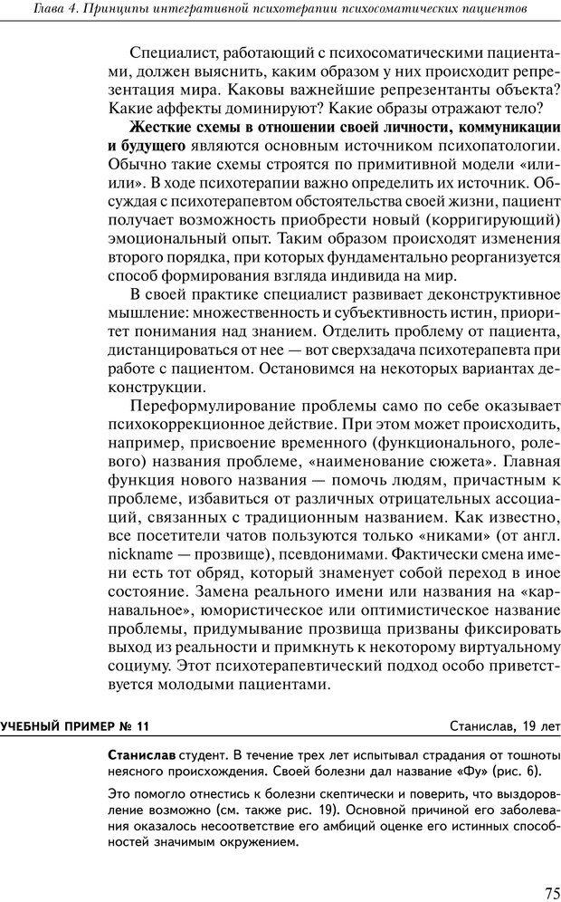 PDF. Практикум по психотерапии психосоматических расстройств. Кулаков С. А. Страница 72. Читать онлайн
