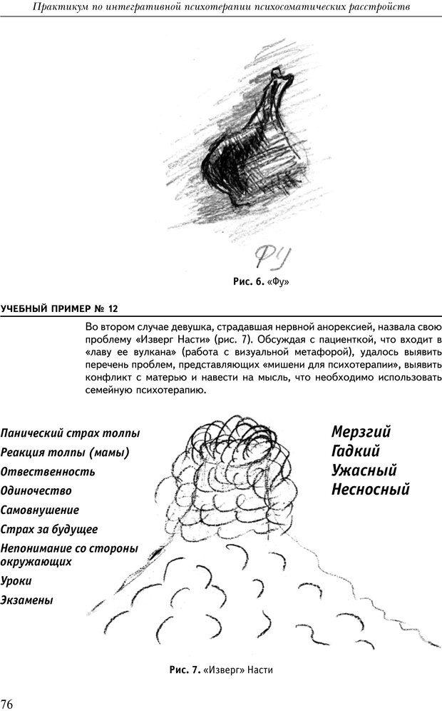 PDF. Практикум по психотерапии психосоматических расстройств. Кулаков С. А. Страница 73. Читать онлайн