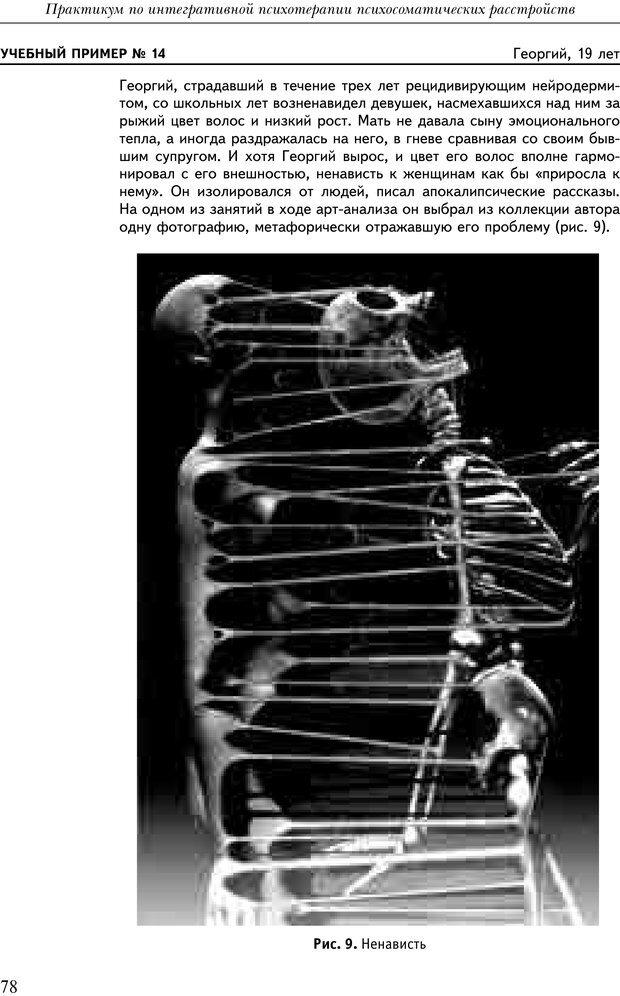 PDF. Практикум по психотерапии психосоматических расстройств. Кулаков С. А. Страница 75. Читать онлайн